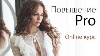 Online курс Повышение Pro