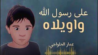 لطمية رائعة للأطفال لوفاة النبي (ص) | عمار الحلواجي
