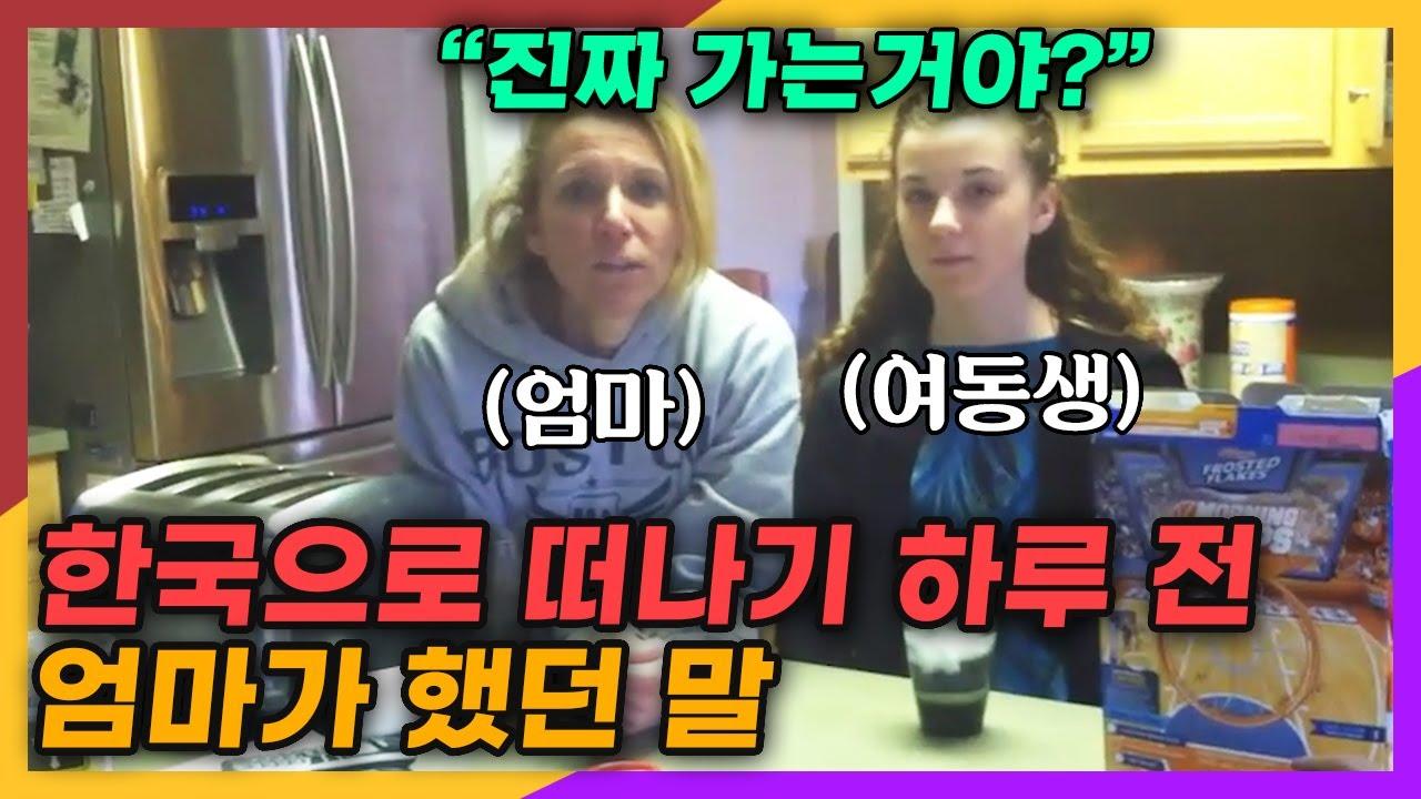 미국인이 처음 한국 고등학교에 다닌다고 했을 때 가족들의 반응