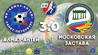 9 тур U-16 Матч Алмаз-Антей - Московская Застава