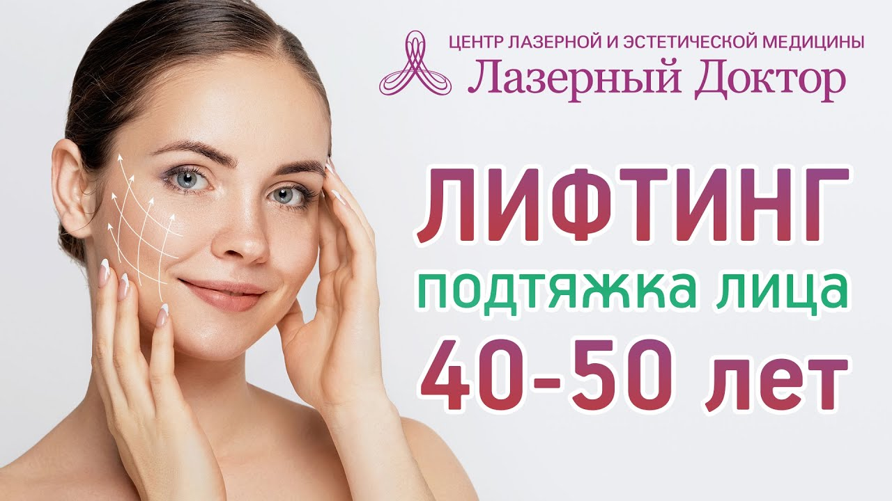 Лифтинг. Подтяжка лица 40-50 лет