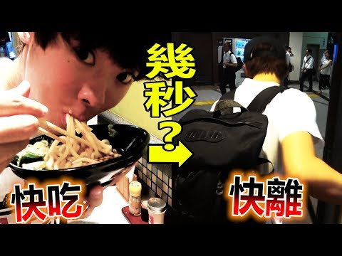 在日本的站著吃蕎麥麵店「從點餐到吃完離開」要花幾秒?【快食】