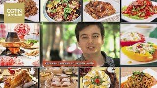 Какие блюда китайской кухни любят русские люди?[Age0+]