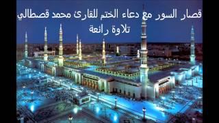 9isar Sowar - Mohamed Al Kastali + Do3aa قصار السور مع دعاء الختم - محمد القصطالي - تلاوة رائعة