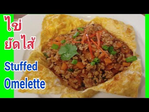 ไข่ยัดไส้ English Subtitle จานสวย 100,000 อร่อย Thai Stuffed Omelette #กับข้าวไทยในครัวฝรั่ง Eps.41