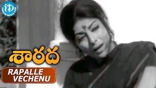 Sarada Movie Songs - Rapalle Vechenu Video Song || Sarada, Shobhan Babu || Chakravarthy