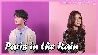 Paris in the Rain - Lauv X 모노그램 커버스테이지