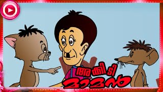 Malayalam Animation For Children - Akkidimaman - Malayalam Cartoon Videos Part -4