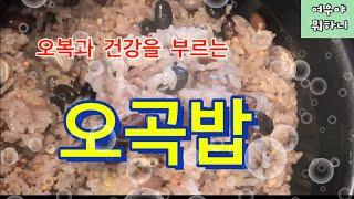 정월대보름 오곡밥