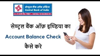 Is video me aapko missed number dial karke or sms central bank of india ka account balance check karna sikhayenge | how to through call ...