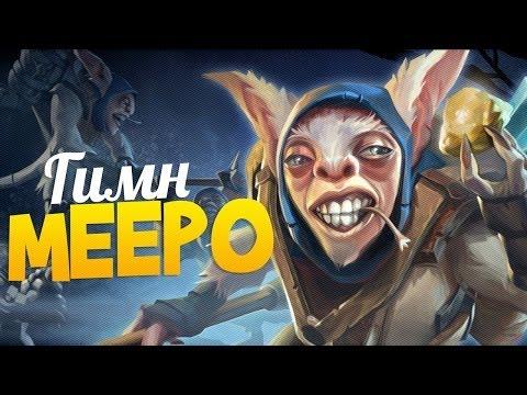 видео: Гимн МИПО (dota 2: meepo song)