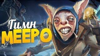 Гимн МИПО (Dota 2: Meepo song)