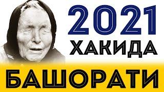 АФСУНГАР ВАНГА 2021 ЙИЛДА НИМА БУЛИШИНИ АЙТИБ БЕРДИ