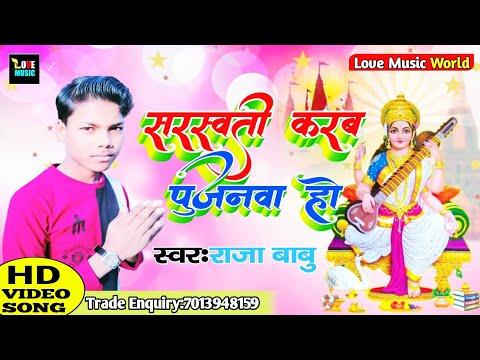 सरस्वती-करब-पुजनवा-हो-||-saraswati-karab-pujanawa-ho||-राजा-बाबु-||-suparhit-song-2021-||-love-music