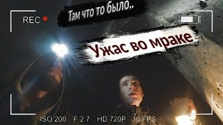 Ужас во мраке и призрак на крыше? | Реальная мистика в пристанище призраков | ЗАБРОШКА СМЕРТИ 2.