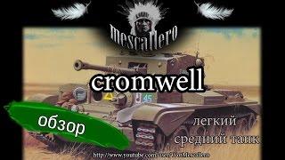 Обзор Cromwell ст 6 уровня Великобритании(Видео про отличный танк Кромвель.Первая ступенька к топ ст.Приятного просмотра ), 2014-12-08T11:27:28.000Z)