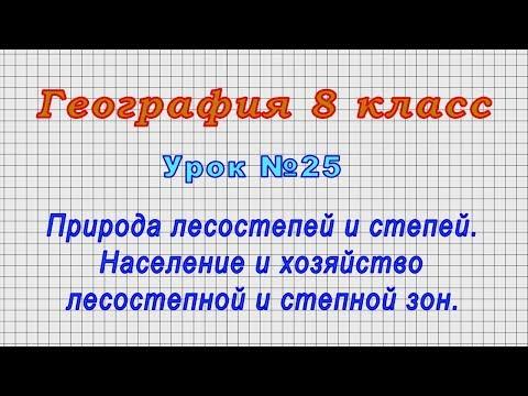 География 8 класс (Урок№25 - Природа, население и хозяйство лесостепной и степной зон.)