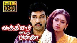 Vaathiyaar Veettu Pillai | Sathyaraj,Shobana,Goundamani  | Tamil Superhit Movie HD