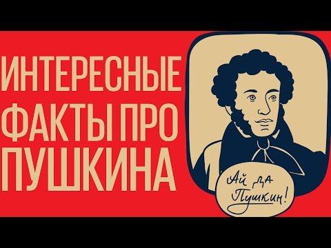 Александр Пушкин. Интересные факты о поэте.
