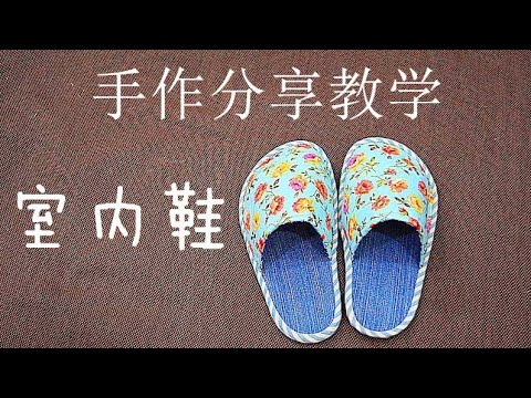 How to make your own shoes at home--【实用篇】 手作分享教节礼物--巧手妈妈课室🌹🌹🌹