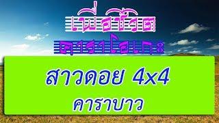 สาวดอย 4x4 - คาราบาว | เพื่อชีวิต คาราโอเกะ