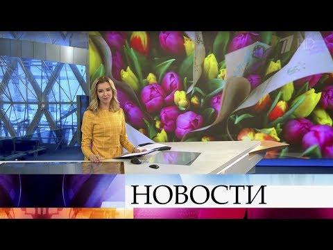 Выпуск новостей в 12:00 от 08.03.2020