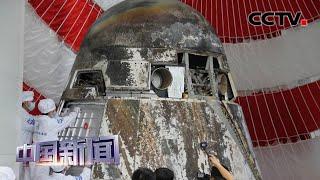 [中国新闻] 中国新一代载人飞船试验船最新进展 返回舱舱内布局首次对外公开   CCTV中文国际