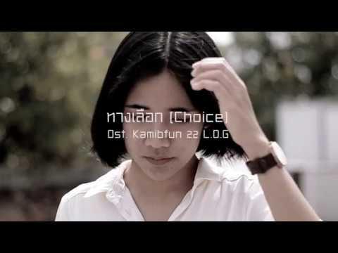 ทางเลือก (Choice) - Ost.Kamibfun 22 L.O.G [Official MV]