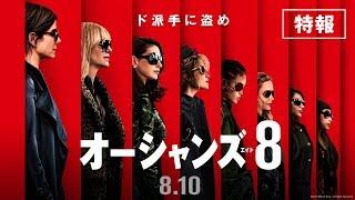 映画『オーシャンズ8』特報【HD】2018年8月10日(金)公開
