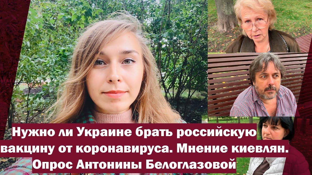 Нужна ли Украине российская вакцина от коронавируса. Мнение киевлян. Опрос Антонины Белоглазовой