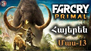 Far Cry Primal Մաս 13 Հայերեն անցում