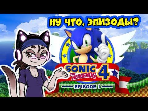 Начала играть в ЭПИЗОДЫ!) | Sonic 4 Episode 1 #1