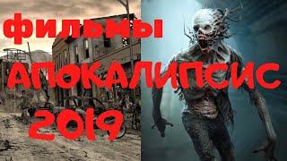 Фильмы апокалипсис 2019|выживание фильмы|фильмы 2019|котрые уже вышли|киберпанк 2019|ужасы 2019