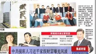 焦点对话: 习近平家族财富曝光有何内情? thumbnail