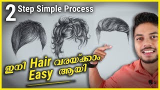 Hair Drawing Tutorial for Beginners - 2 Simple Steps | Malayalam Art Tutorial #20