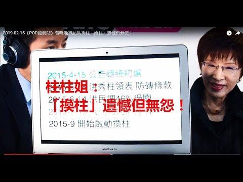 2019-02-15【POP撞新聞】黃暐瀚 專訪 洪秀柱:「換柱,遺憾但無怨!」