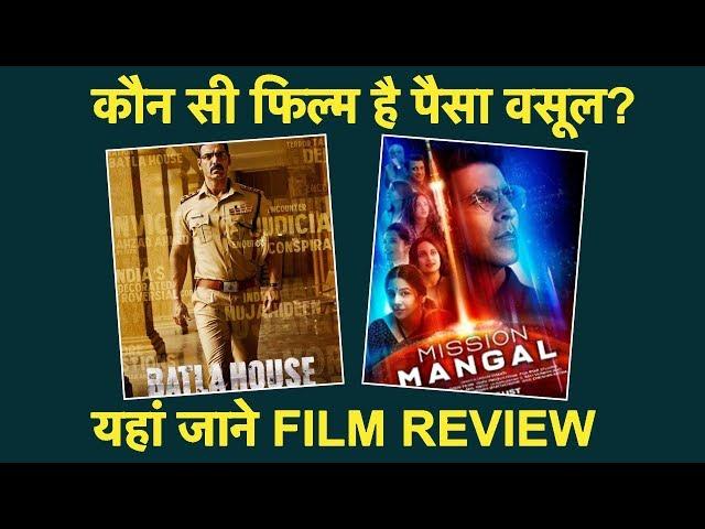Mission Mangal VS Batla House: Akshay Kumar और John Abraham में से किसी की  Movie है पैसा वसूल?