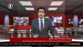 Afghanistan Dari News 20.09.2019 خبرهای افغانستان