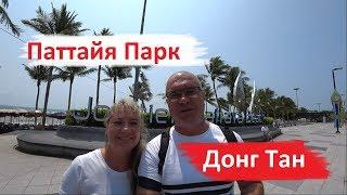 Паттайя Что с пляжем Донг Тан и отель Паттайя Парк Обзор