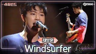 [DJ티비씨] 채보훈 - Windsurfer ♬ #슈퍼…