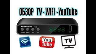 Ресивер World Vision T62D ОБЗОР YouTube - WIFI - TV - ЗАПИСЬ 2018 Т2
