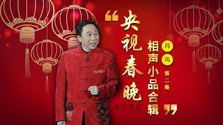 欢声笑语·春晚笑星作品集锦:冯巩(二) | CCTV春晚