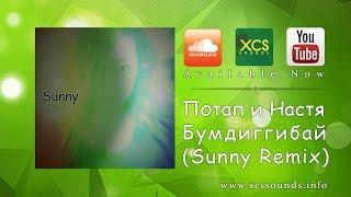 Потап и Настя - Бумдиггибай (Sunny Remix)