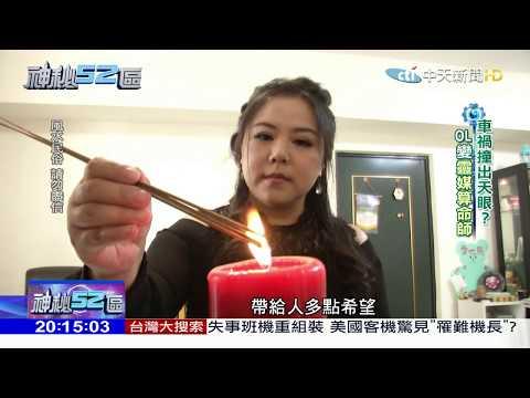 2017.09.16神秘52區/車禍撞出天眼? OL變靈媒算命師