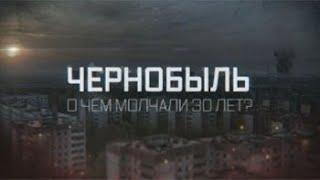 Вся правда о Чернобыле Скрытые факты Документальный фильм 2020.