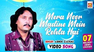 Download Mera Noor Madine Mein Rehta Hai || Ashok Zakhmi || Original  Qawwali || Musicraft MP3 song and Music Video