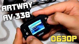 видеорегистратор Artway AV-338 обзор