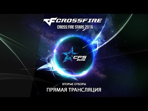 CFS 2016 Russian National Final. Вторые отборы