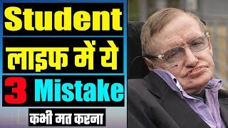 3 Mistakes Student Life  में काभी मत करना || Important Video For Every Student