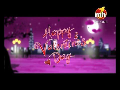 Chahiye Thoda Pyaar   Happy Valentine's Day   Romantic Cartoon Animation   MH ONE Music